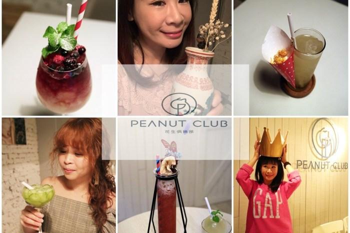 《台北貓咪餐酒館》花生俱樂部 浮誇網美級調酒,寵物友善適合姊妹約會
