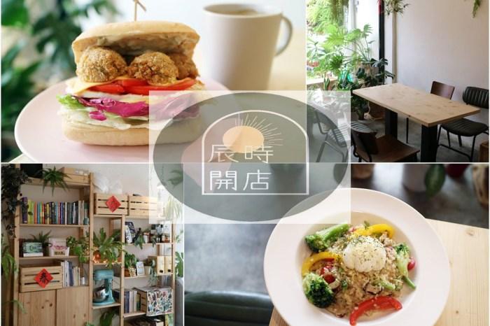 《板橋美食》辰時開店|綠意裡的早午餐,親子友善近江子翠站新埔站