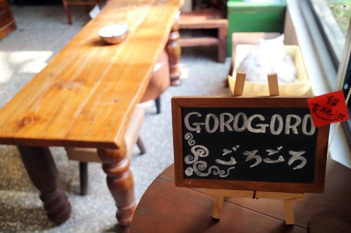《宜蘭貓咪咖啡》ごろごろ GOROGORO|日式文青老宅老物手作輕食(已停業)