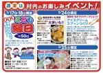 3/24(土)出店情報その①♪