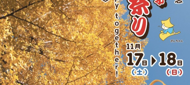 11/17日18(日)八王子いちょう祭り参戦♪