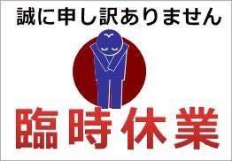 12/6(木)7(金)臨時休校します♪