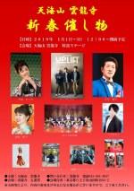 12/31(月)&1/1㊗︎出店情報♪