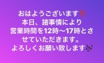 1/31(木)の営業時間のお知らせ♪