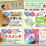 3/23(土)出店情報その②♪