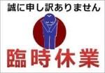8/5(月)&6(火)連休します♪