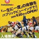 10/12(土)調布ファンゾーン中止♪