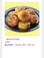 10/7(月)〜9(水)出店情報♪