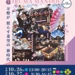 10/26(土)28(日)出店情報♪