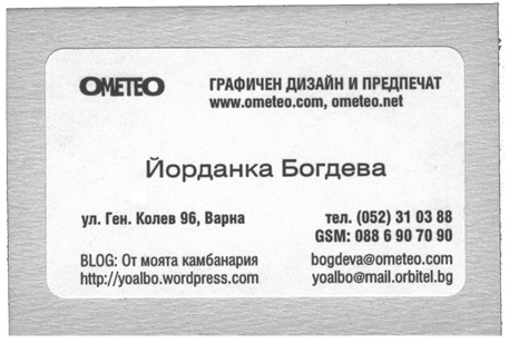 домашно приготвена визитка