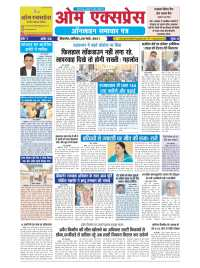 OmExpress e-Paper 20 March 2021
