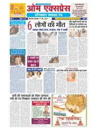 OmExpress ePaper 17 May 2021