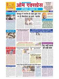 OmExpress ePaper 28 May 2021