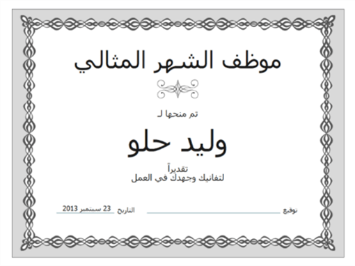 شهادات Officecom