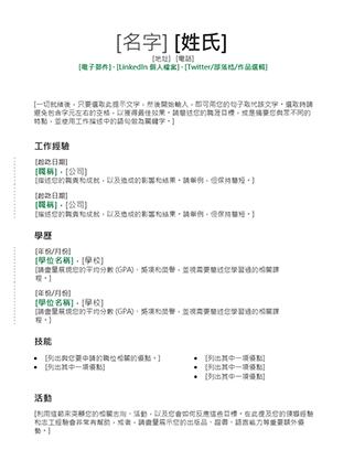 履歷表 (綠色) - Office Templates