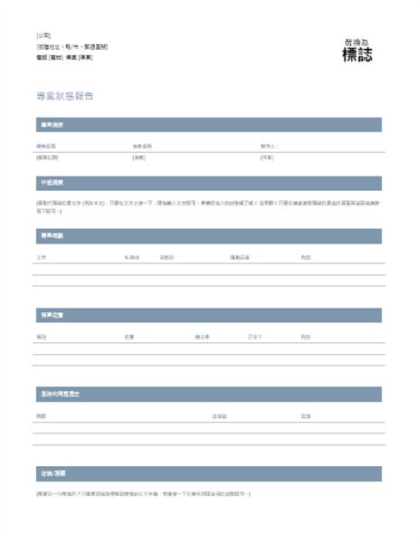 信紙信頭 (永恆的設計) - Office Templates