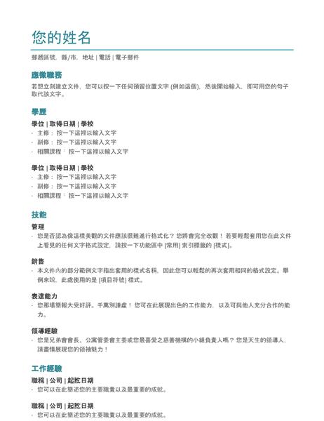履歷表 (彩色) - Office Templates