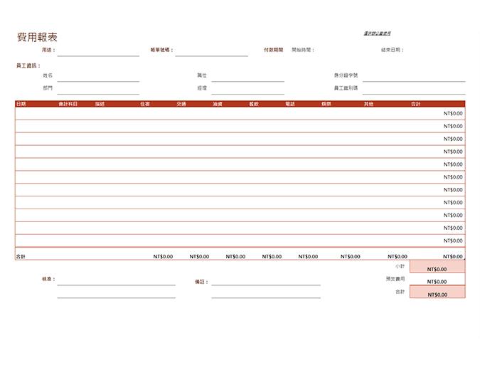 零用金收支表 - Office Templates
