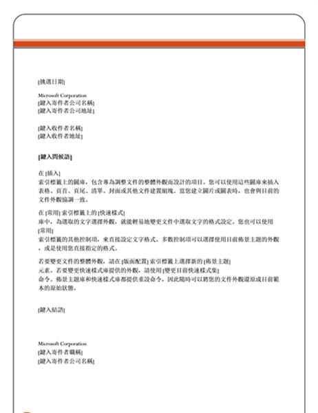 信件 - Office.com