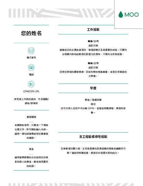 創意履歷表 (由 MOO 設計)