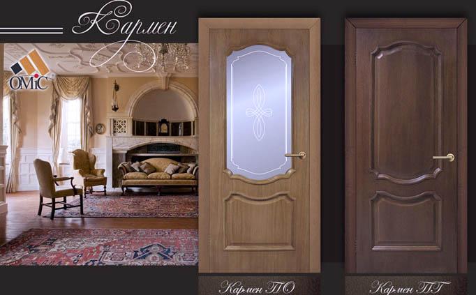 Двери Кармен самые популярные за последние пол года.