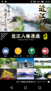 近江八幡漫遊_トップ