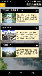 近江八幡漫遊_おすすめコース