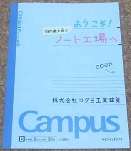 コクヨ工業滋賀_パンフレット