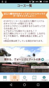 たびなび近江八幡