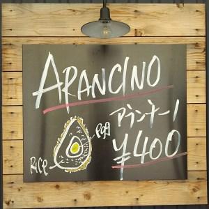 ラコリーナ近江八幡_アランチーノ