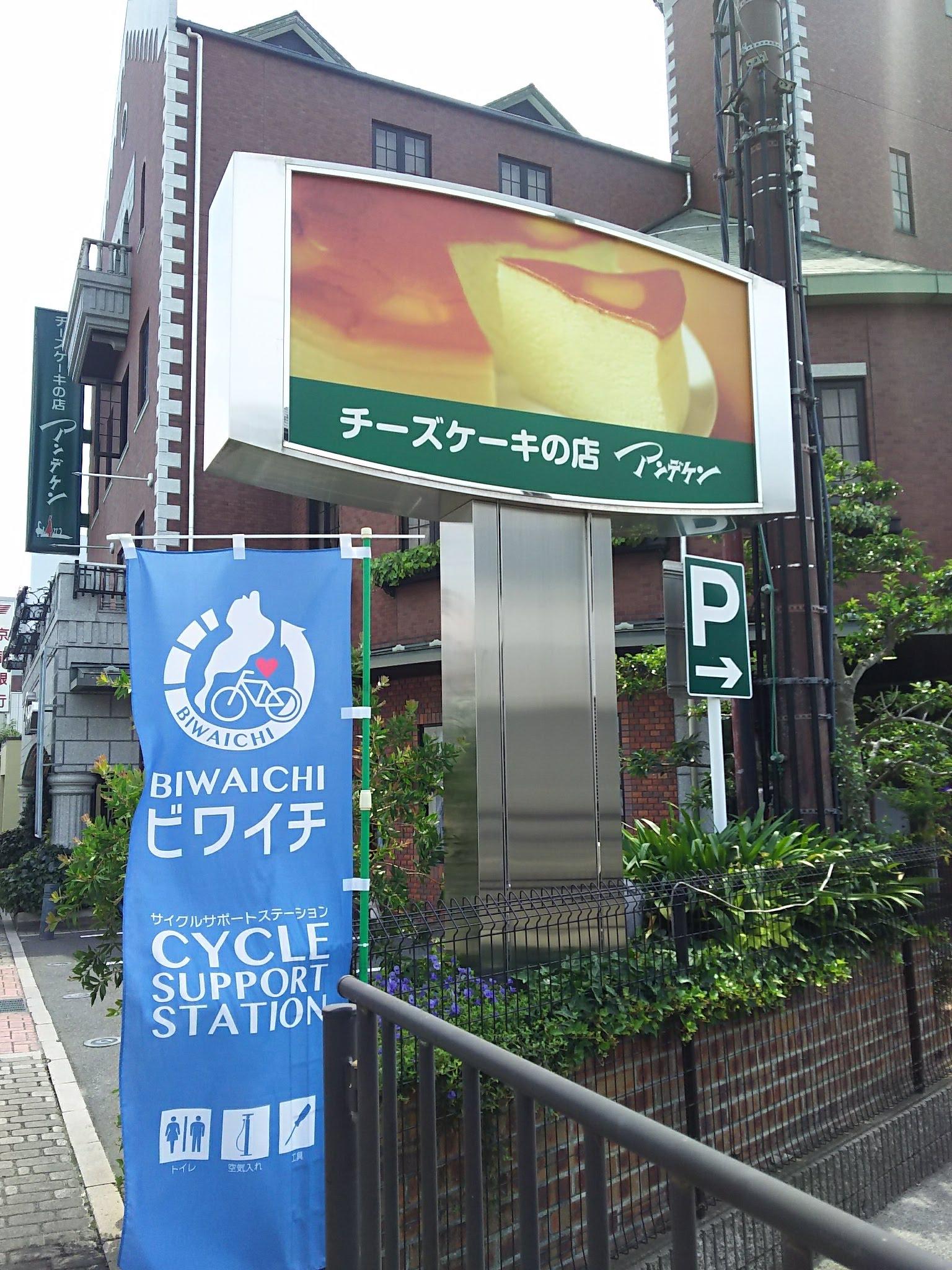 ビワイチ_サイクルサポートステーション