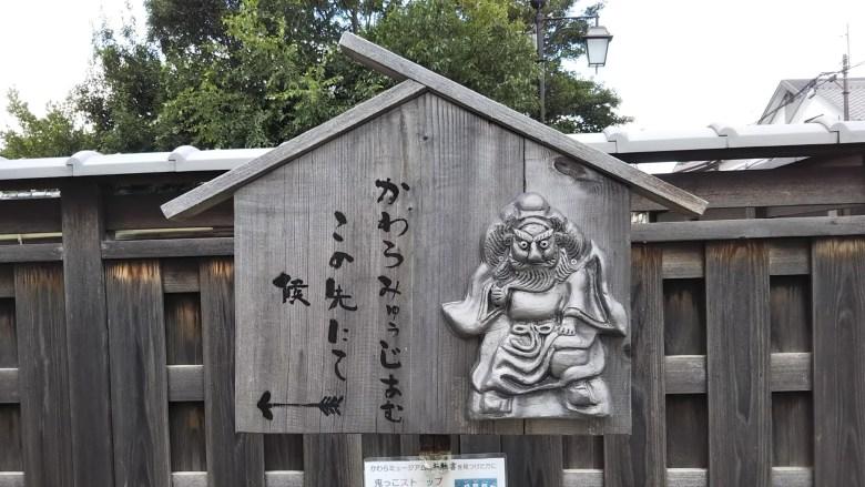 かわらミュージアム_お触書