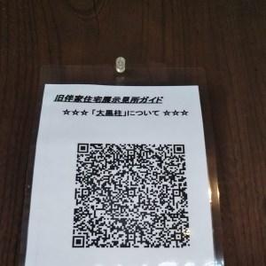 近江八幡市_旧伴家住宅_QRコード