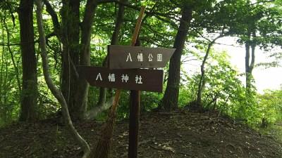 八幡山縦走_合流地点