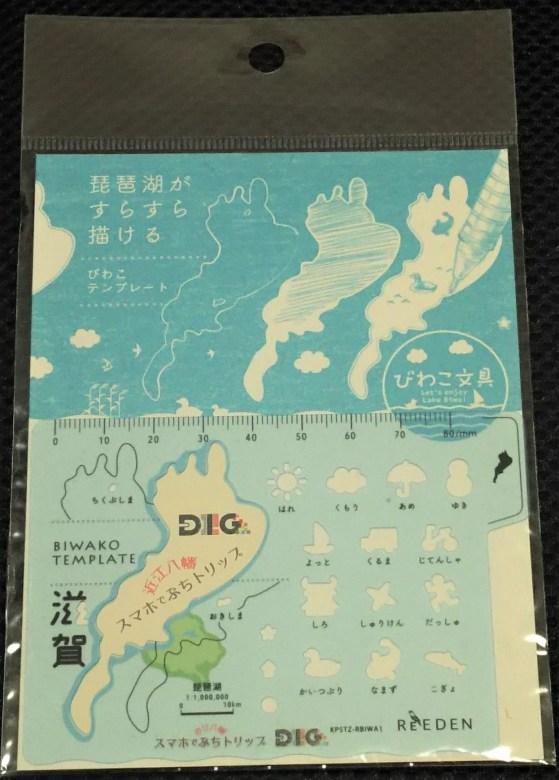 誰でも簡単に琵琶湖が描ける「びわこテンプレート」
