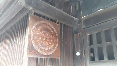 西川庄六邸(県指定文化財)