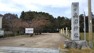 奥石神社駐車場