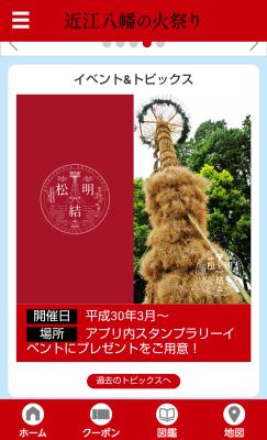 「近江八幡の火祭り」アプリ