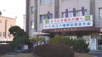 第65回近江八幡駅伝競走大会