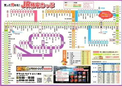 近江八幡駅格安切符_価格表