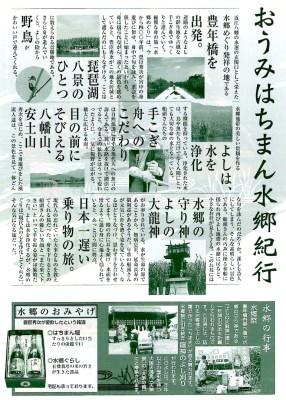 近江八幡和船観光協同組合(裏)