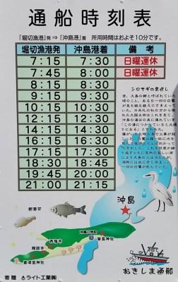 沖島通船_時刻表