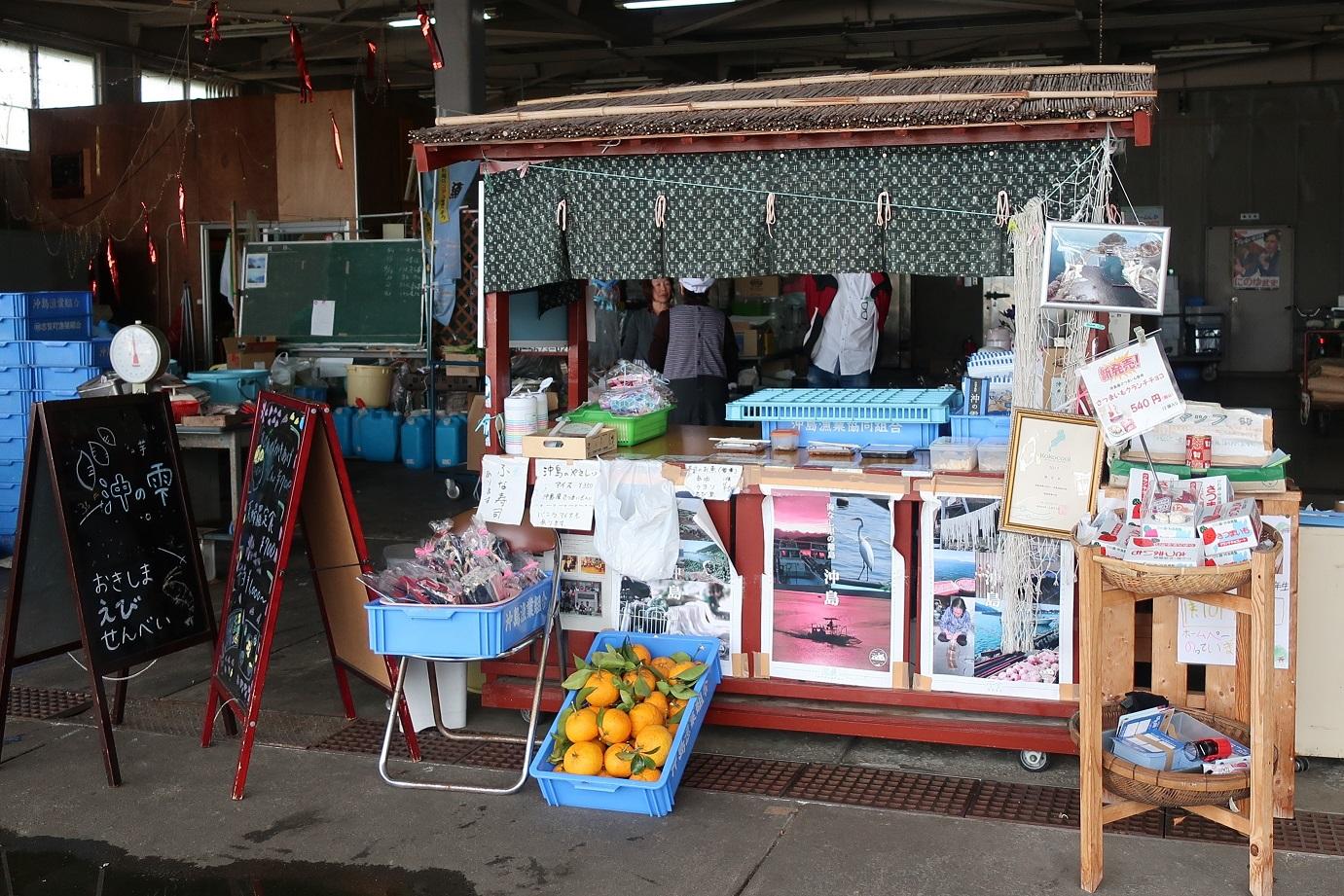 沖島_沖島漁業会館