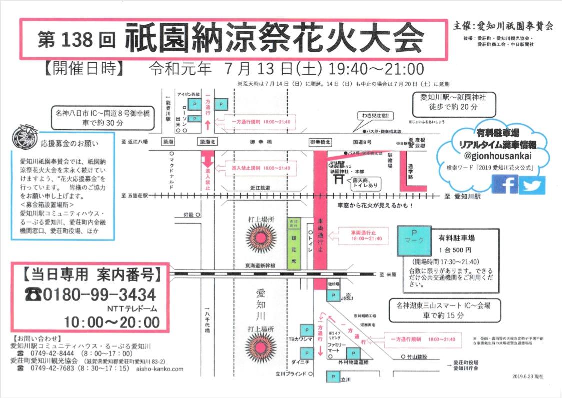 第138回 愛知川祇園納涼祭花火大会(2019年)