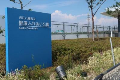 近江八幡市立健康ふれあい公園