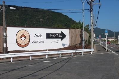 ラコリーナ近江八幡アクセス