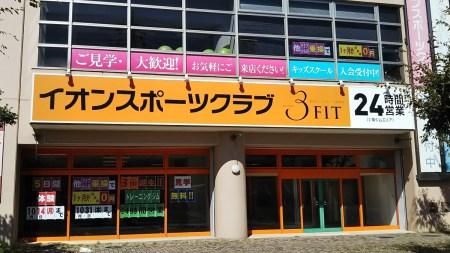 イオンスポーツクラブ3FIT近江八幡店