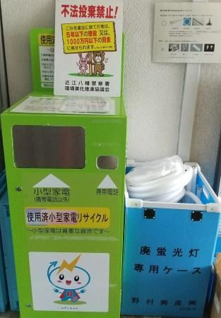 小型家電回収ボックス