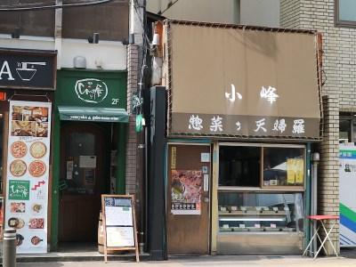 小峰天ぷら店