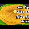 dinner receipes in tamil